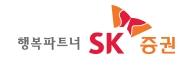 SK 증권